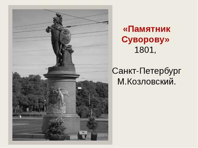Памятники в орле презентация памятники из гранита фото цены рязань