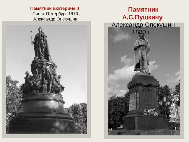 Памятник Екатерине II Санкт-Петербург 1873. Александр Опекушин Памятник А.С.П...