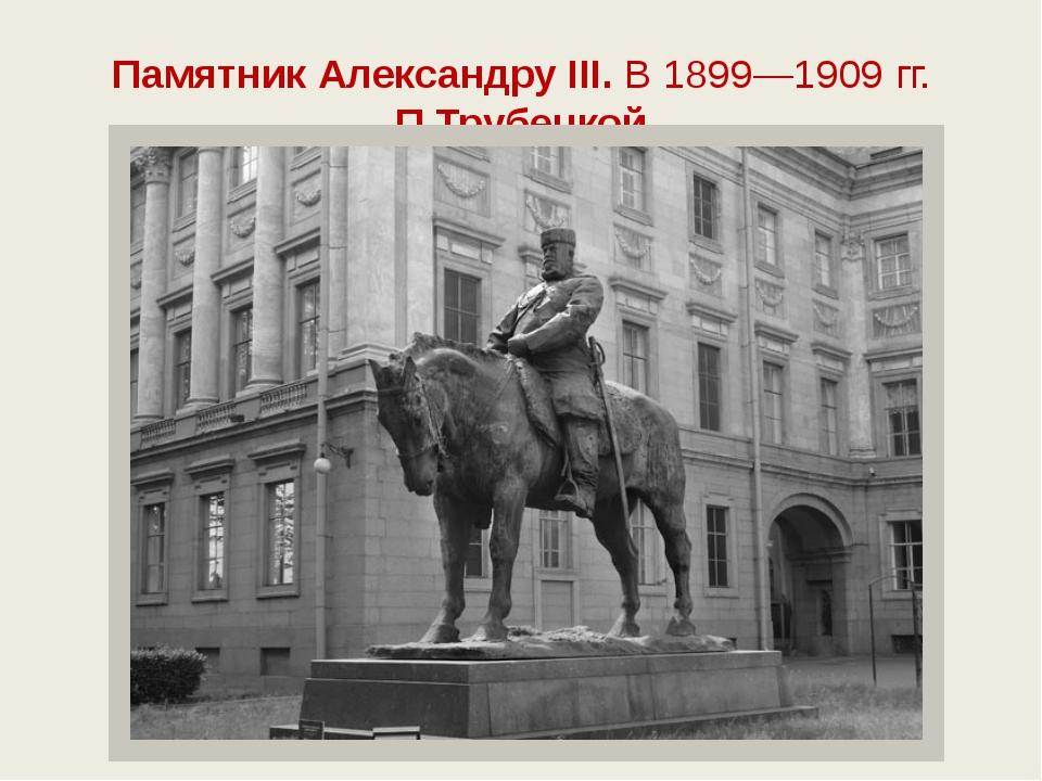 Памятник Александру III. В 1899—1909 гг. П.Трубецкой