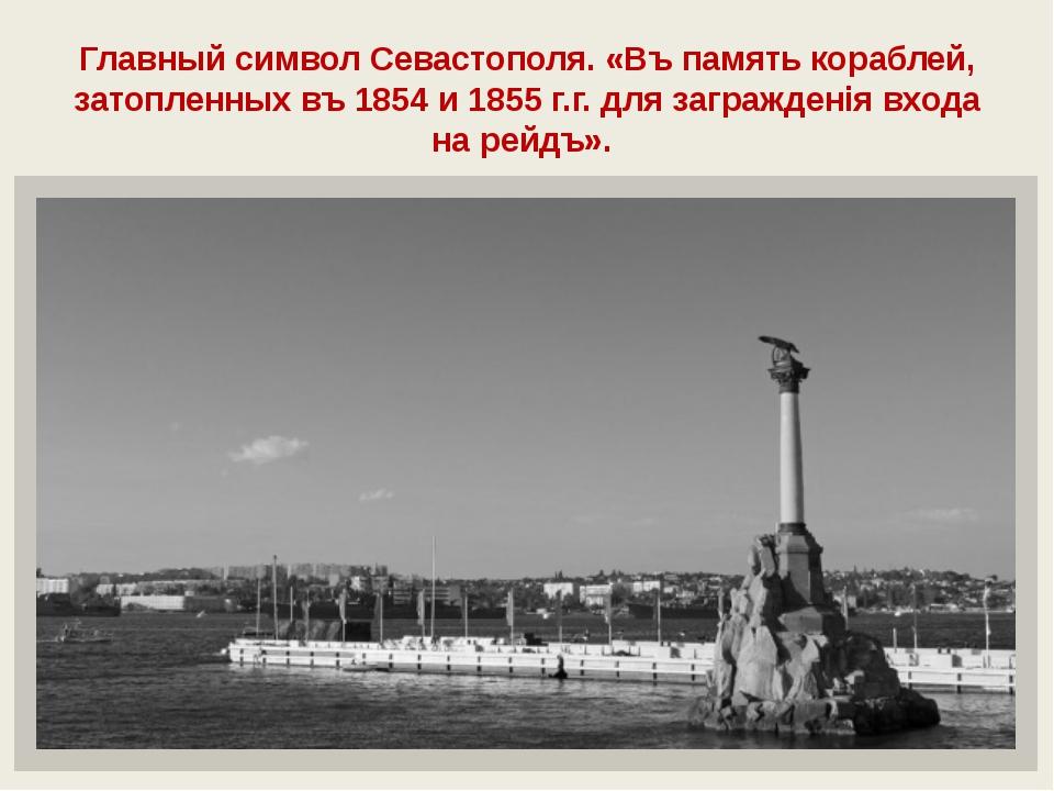 Главный символ Севастополя. «Въ память кораблей, затопленных въ 1854 и 1855 г...