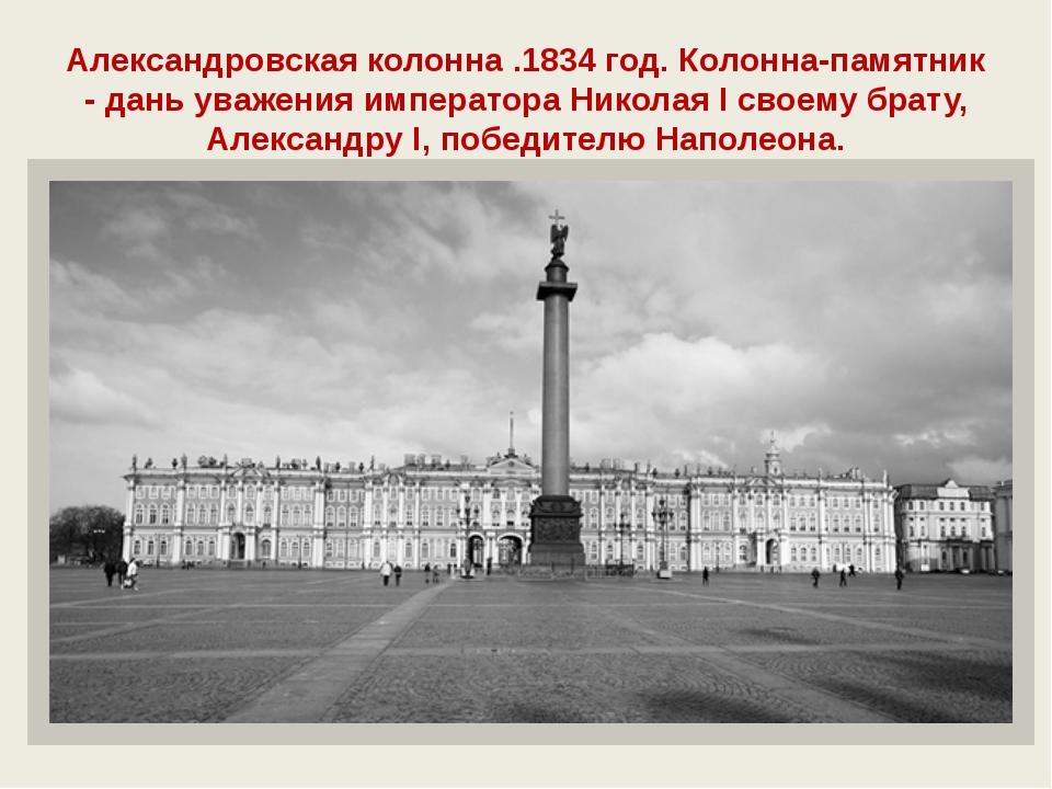 Александровская колонна .1834 год. Колонна-памятник - дань уважения император...