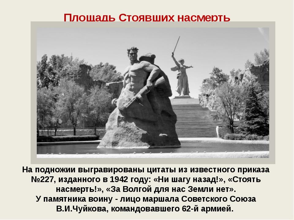 Площадь Стоявших насмерть На подножии выгравированы цитаты из известного прик...
