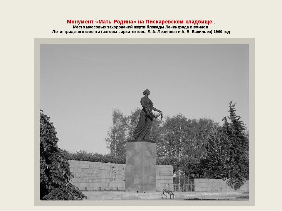 Монумент «Мать-Родина» на Пискарёвском кладбище . Место массовых захоронений...