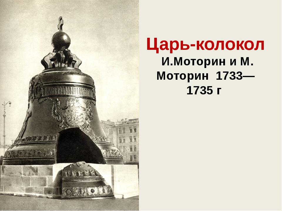 Царь-колокол И.Моторин и М. Моторин 1733—1735 г