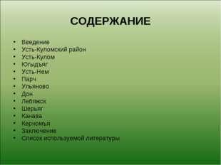 СОДЕРЖАНИЕ Введение Усть-Куломский район Усть-Кулом Югыдъяг Усть-Нем Парч Уль