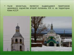 Ныне монастырь является выдающимся памятником церковного зодчества второй пол