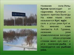 Название селаУсть-Куломпроисходит от гидронима Куломъю — правого притокаВы