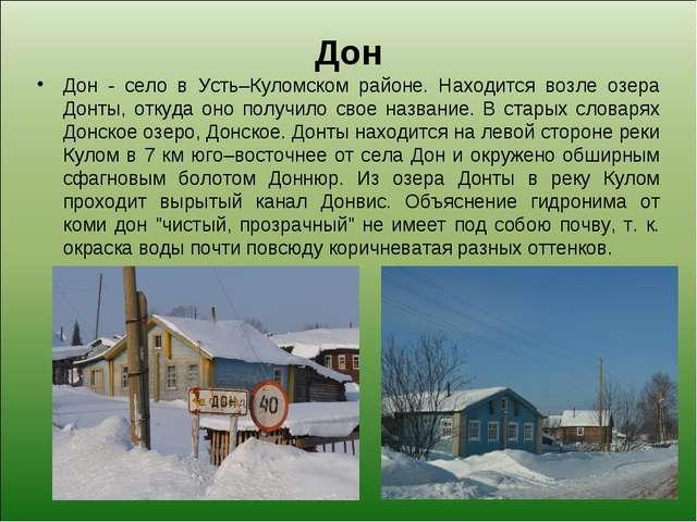 Дон Дон - село в Усть–Куломском районе. Находится возле озера Донты, откуда о...