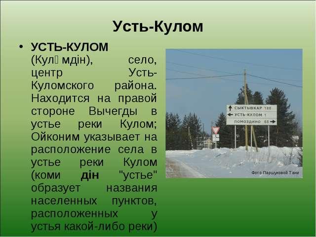 Усть-Кулом УСТЬ-КУЛОМ (Кулӧмдін), село, центр Усть-Куломского района. Находит...
