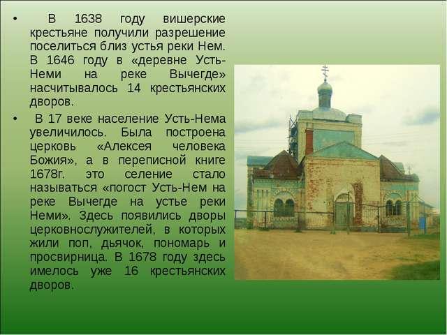 В 1638 году вишерские крестьяне получили разрешение поселиться близ устья ре...