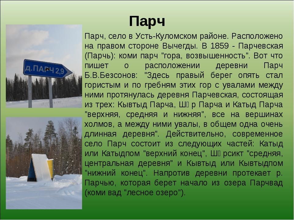 Парч Парч, село в Усть-Куломском районе. Расположено на правом стороне Вычегд...