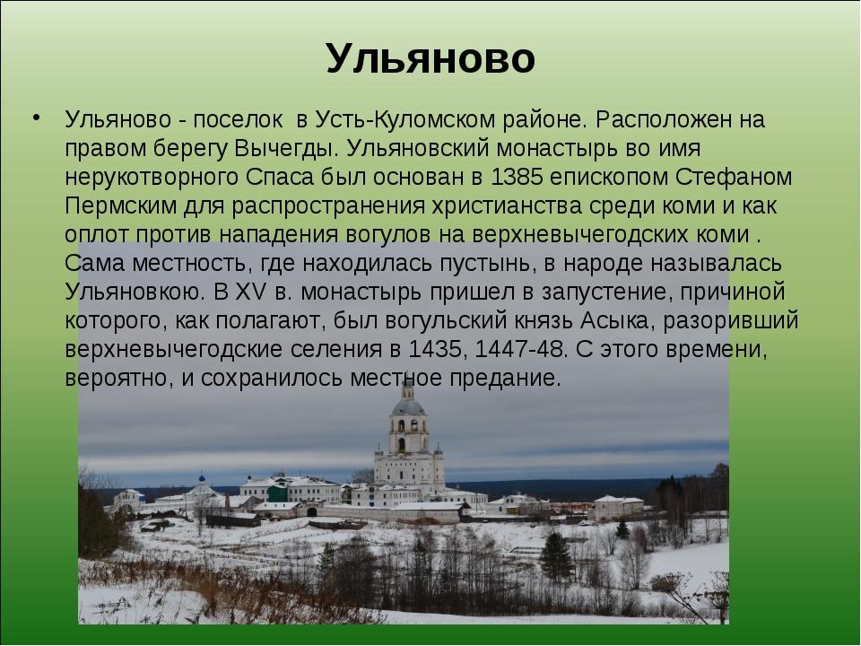 Ульяново Ульяново - поселок в Усть-Куломском районе. Расположен на правом бер...