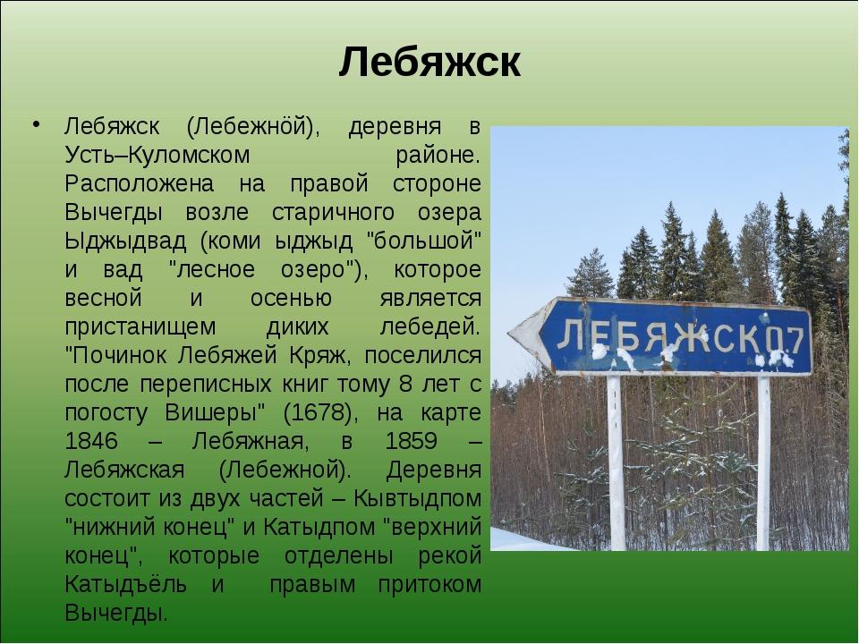 Лебяжск Лебяжск (Лебежнöй), деревня в Усть–Куломском районе. Расположена на п...