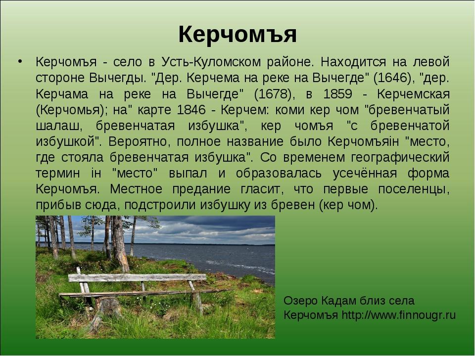 Керчомъя Керчомъя - село в Усть-Куломском районе. Находится на левой стороне...