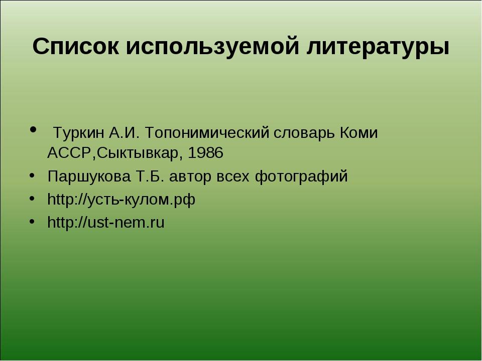 Список используемой литературы Туркин А.И. Топонимический словарь Коми АССР,С...
