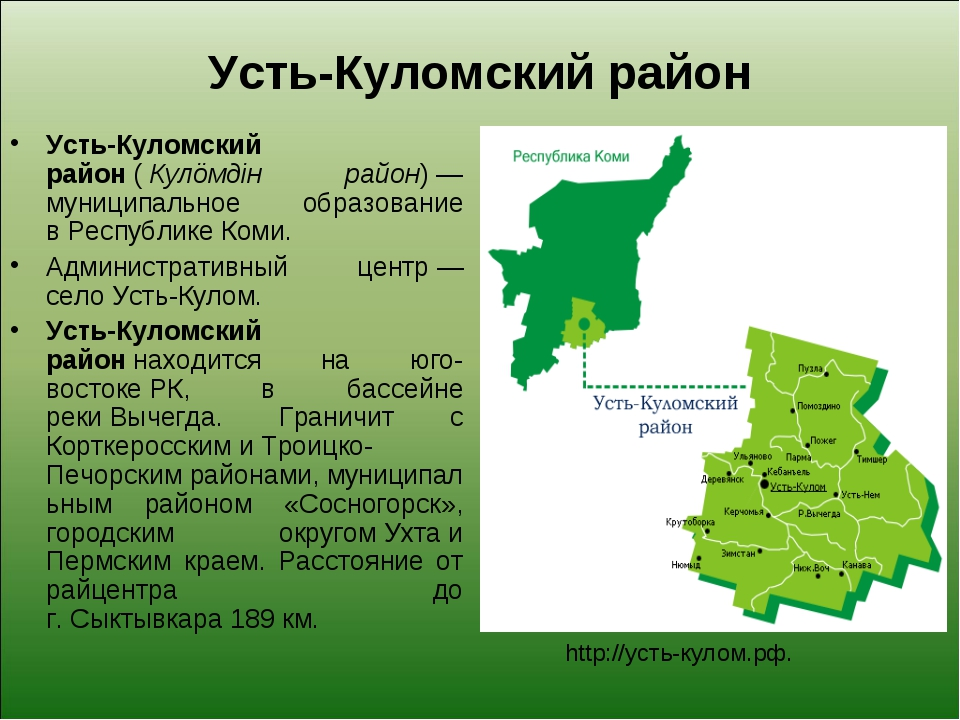 Усть-Куломский район Усть-Куломский район(Кулöмдін район)— муниципальное о...