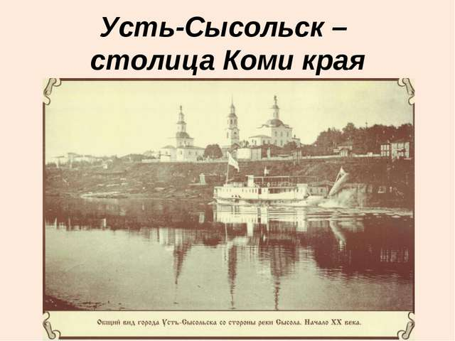 Усть-Сысольск – столица Коми края