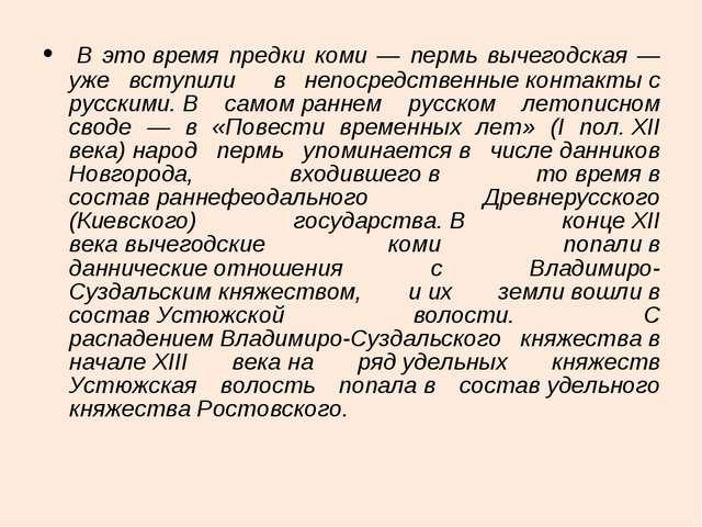 В этовремя предки коми — пермь вычегодская — уже вступили в непосредственны...