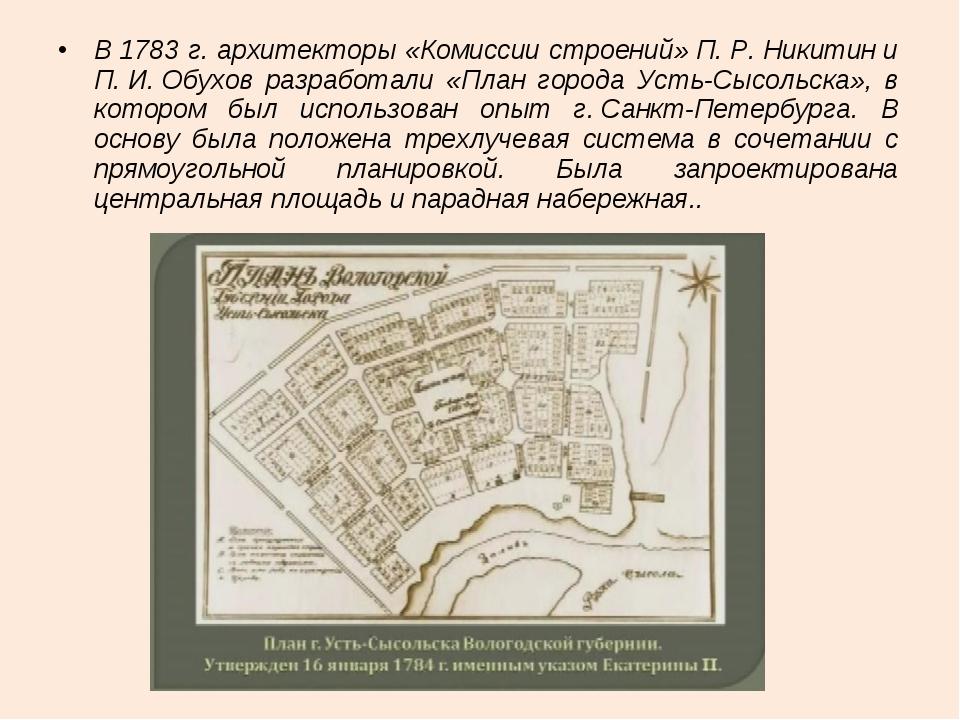 В1783 г. архитекторы «Комиссии строений»П.Р.Никитини П.И.Обухов разраб...