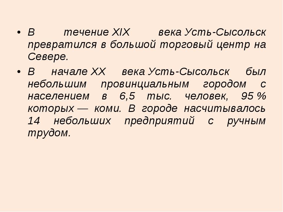 В течениеXIX векаУсть-Сысольск превратился в большой торговый центр на Севе...