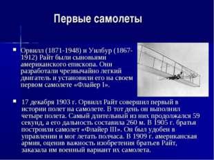 Первые самолеты Орвилл (1871-1948) и Уилбур (1867-1912) Райт были сыновьями а