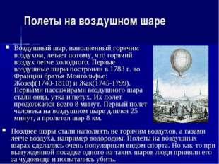 Полеты на воздушном шаре Воздушный шар, наполненный горячим воздухом, летает