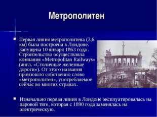 Метрополитен Первая линия метрополитена (3,6 км) была построена в Лондоне. За