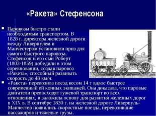 «Ракета» Стефенсона Паровозы быстро стали необходимым транспортом. В 1828 г.