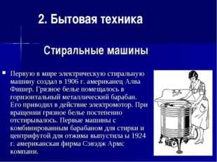Стиральные машины Первую в мире электрическую стиральную машину создал в 1906