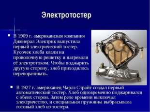 Электротостер В 1909 г. американская компания Дженерал Электрик выпустила пер