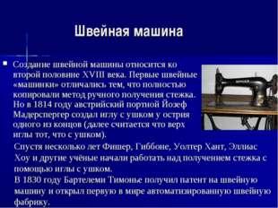 Швейная машина Создание швейной машины относится ко второй половине XVIII век