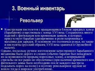 Револьвер Конструкция пистолетов с вращающимся блоком зарядных камор (барабан