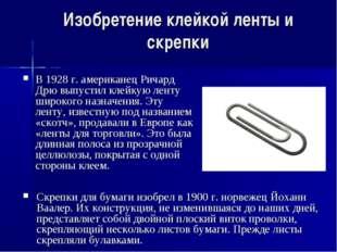 Изобретение клейкой ленты и скрепки В 1928 г. американец Ричард Дрю выпустил