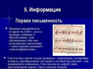 Первая письменность Впервые письменность создали ок.3200 г. до н.э. шумеры, ж