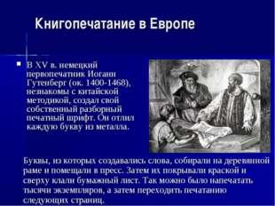 Книгопечатание в Европе В XV в. немецкий первопечатник Иоганн Гутенберг (ок.