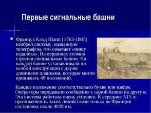 Первые сигнальные башни Француз Клод Шапп (1763-1805) изобрел систему, назван