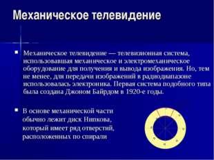 Механическое телевидение В основе механической части обычно лежит диск Нипков