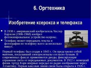 Изобретение ксерокса и телефакса В 1938 г. американский изобретатель Честер К