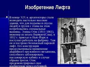 Изобретение Лифта В конце XIX в. архитекторы стали возводить настолько высоки