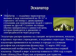 Эскалатор Эскалатор — подъёмно-транспортная машина в виде наклонённой на 30-3