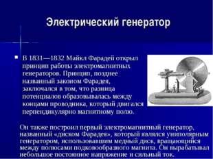 Электрический генератор В 1831—1832 Майкл Фарадей открыл принцип работы элект