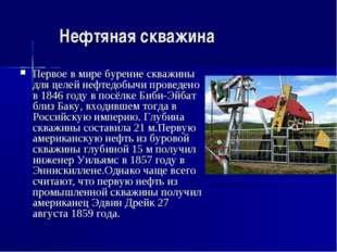 Нефтяная скважина Первое в мире бурение скважины для целей нефтедобычи провед