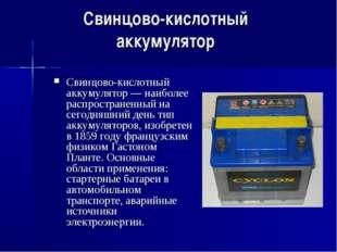 Свинцово-кислотный аккумулятор Свинцово-кислотный аккумулятор — наиболее расп
