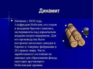 Динамит Начиная с 1859 года, Альфредом Нобелем, его отцом и младшим братом ст