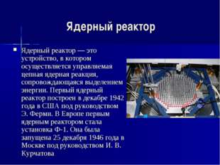 Ядерный реактор Ядерный реактор — это устройство, в котором осуществляется уп