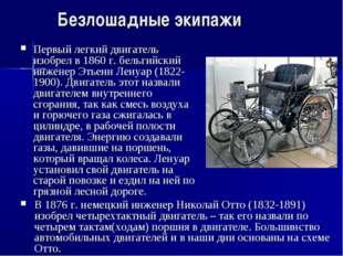 Безлошадные экипажи Первый легкий двигатель изобрел в 1860 г. бельгийский инж