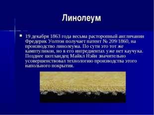 Линолеум 19 декабря 1863 года весьма расторопный англичанин Фредерик Уолтон п