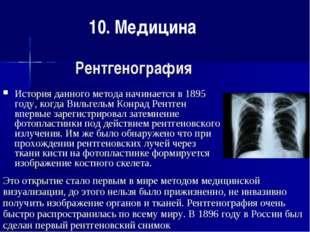 Рентгенография История данного метода начинается в 1895 году, когда Вильгельм