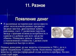 Появление денег В различные исторические эпохи вместо денег использовали разн