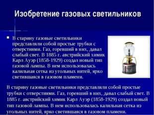Изобретение газовых светильников В старину газовые светильники представляли с